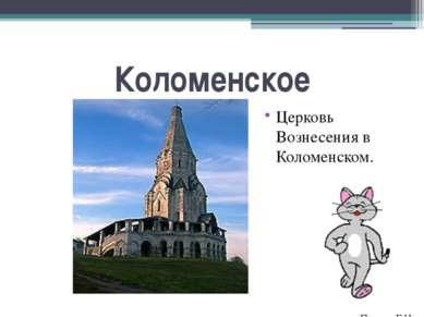 Коломенское Церковь Вознесения в Коломенском. Прусов Г.И., Прусова А.Е. Прусо...