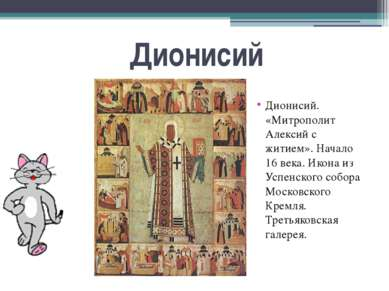 Дионисий Дионисий. «Митрополит Алексий с житием». Начало 16 века. Икона из Ус...