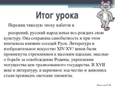 Итог урока Пережив тяжелую эпоху набегов и разорений, русский народ начал воз...