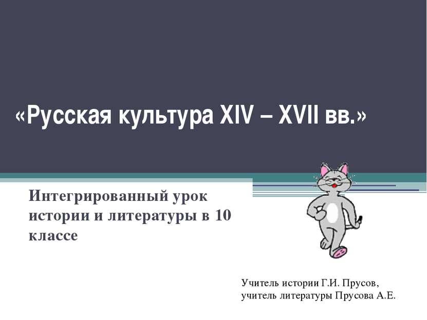 «Русская культура XIV – XVII вв.» Интегрированный урок истории и литературы в...