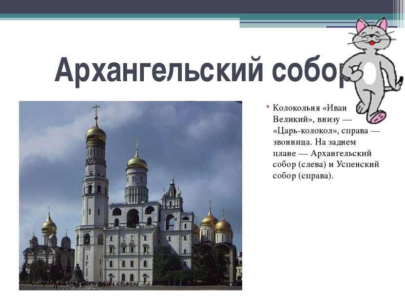Архангельский собор Колокольня «Иван Великий», внизу — «Царь-колокол», справа...