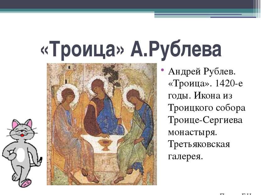 «Троица» А.Рублева Андрей Рублев. «Троица». 1420-е годы. Икона из Троицкого с...
