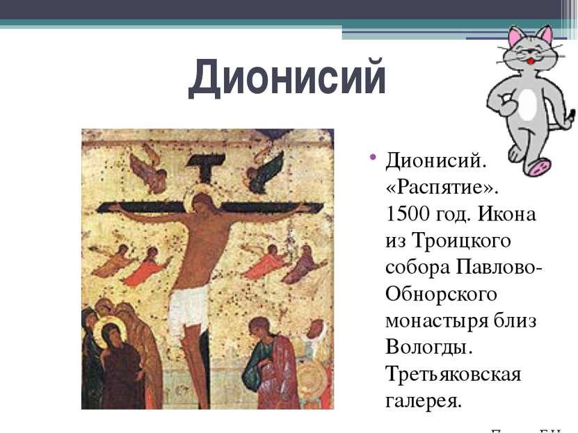 Дионисий Дионисий. «Распятие». 1500 год. Икона из Троицкого собора Павлово-Об...