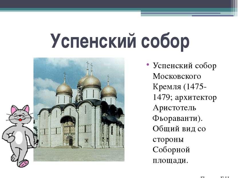 Успенский собор Успенский собор Московского Кремля (1475-1479; архитектор Ари...