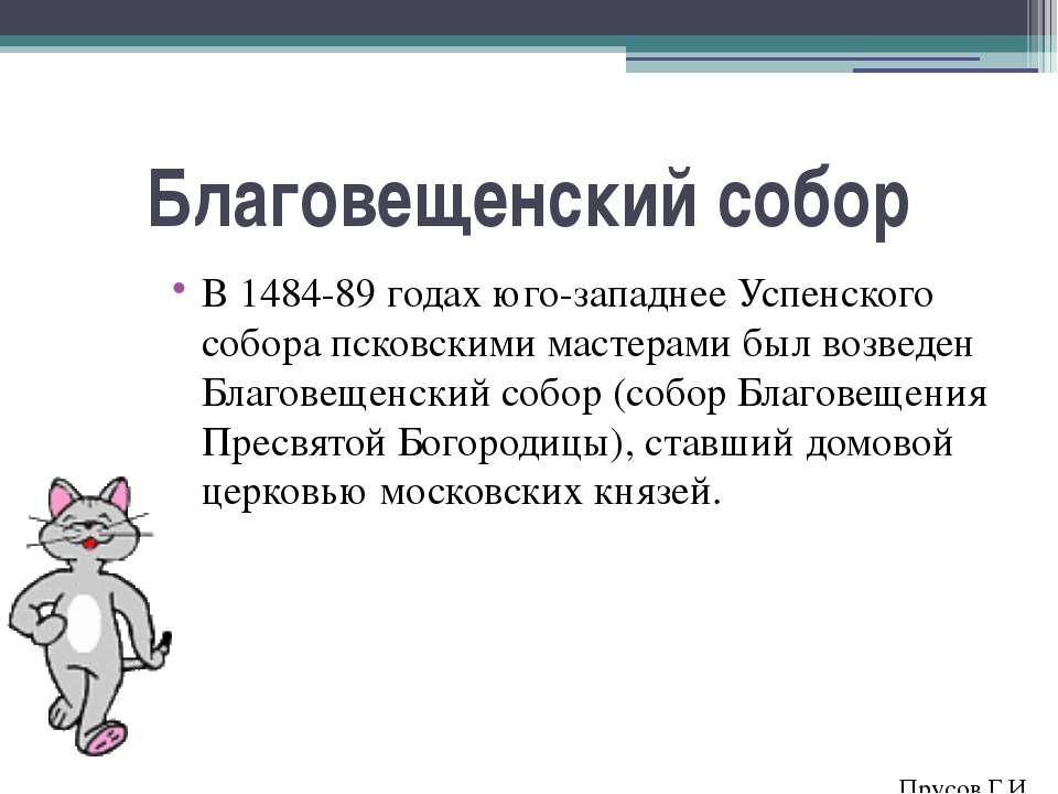 Благовещенский собор В 1484-89 годах юго-западнее Успенского собора псковским...