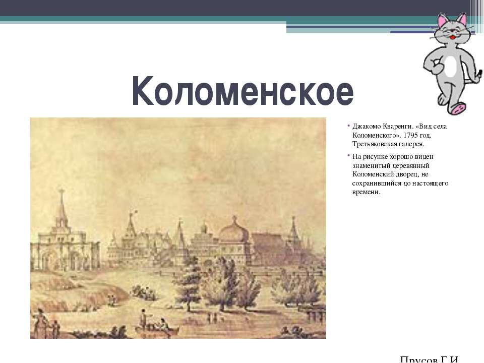Коломенское Джакомо Кваренги. «Вид села Коломенского». 1795 год. Третьяковска...