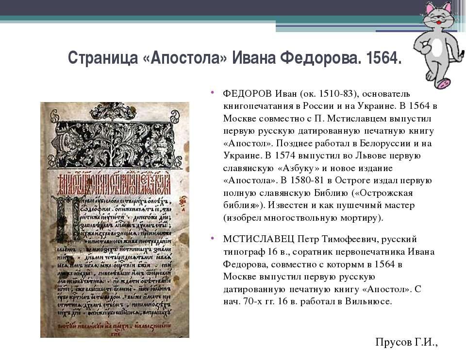 Страница «Апостола» Ивана Федорова. 1564. ФЕДОРОВ Иван (ок. 1510-83), основат...