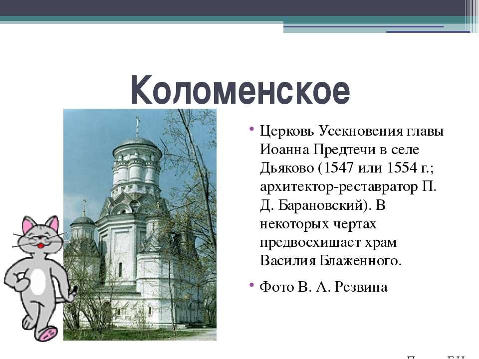 Коломенское Церковь Усекновения главы Иоанна Предтечи в селе Дьяково (1547 ил...