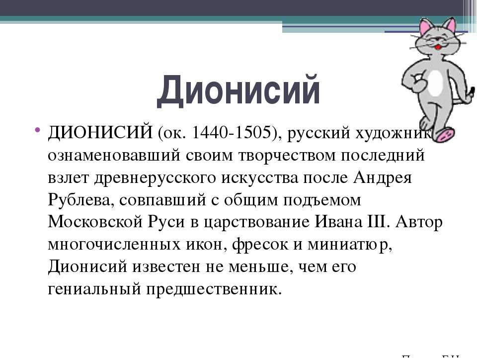 Дионисий ДИОНИСИЙ (ок. 1440-1505), русский художник, ознаменовавший своим тво...