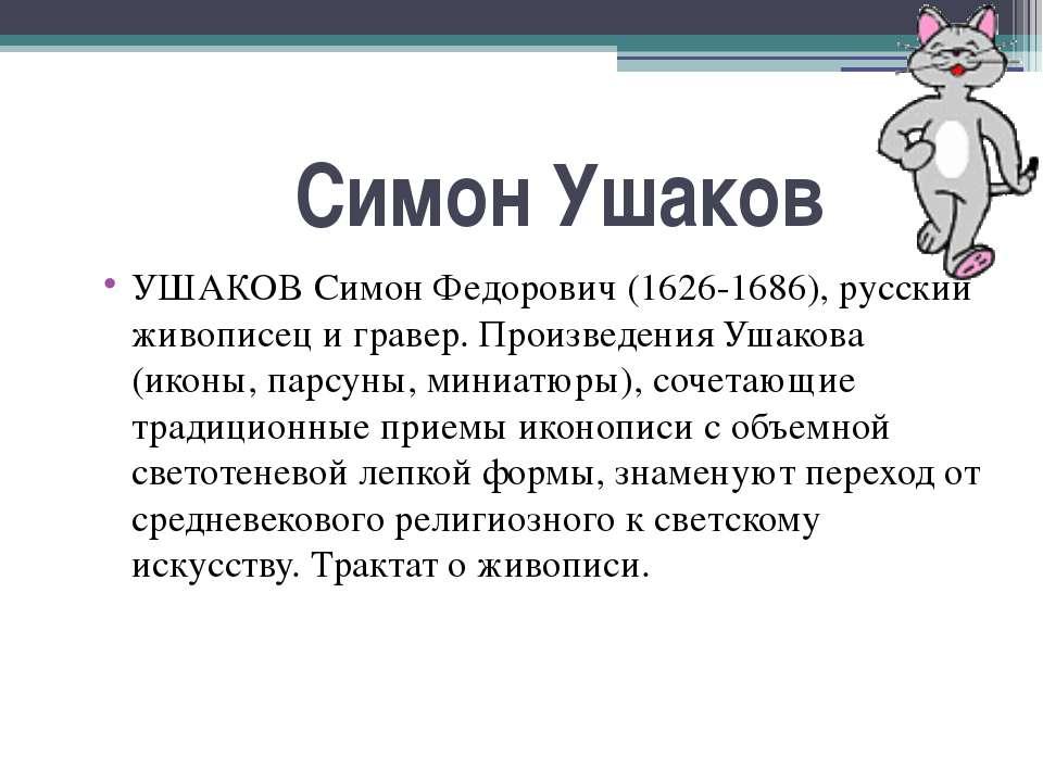 Симон Ушаков УШАКОВ Симон Федорович (1626-1686), русский живописец и гравер. ...