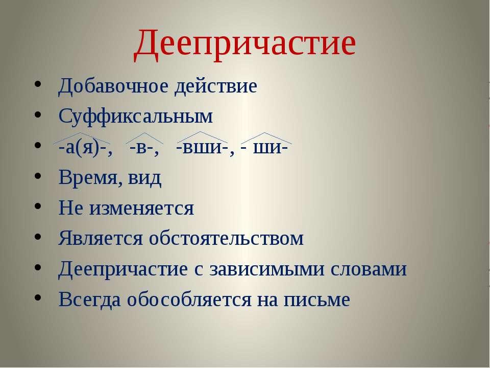 Деепричастие Добавочное действие Суффиксальным -а(я)-, -в-, -вши-, - ши- Врем...