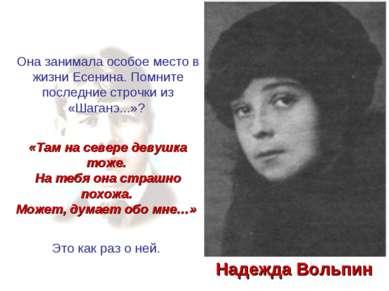 Надежда Вольпин Она занимала особое место в жизни Есенина. Помните последние ...