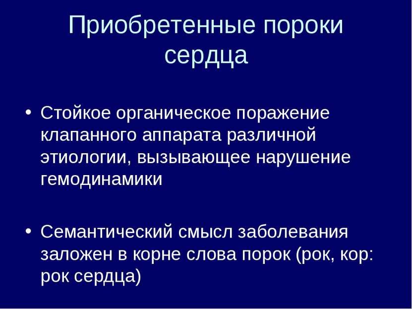 Приобретенные пороки сердца Стойкое органическое поражение клапанного аппарат...