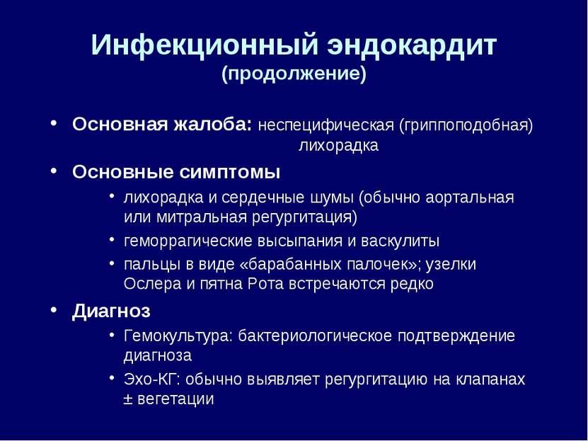 Инфекционный эндокардит (продолжение) Основная жалоба: неспецифическая (грипп...