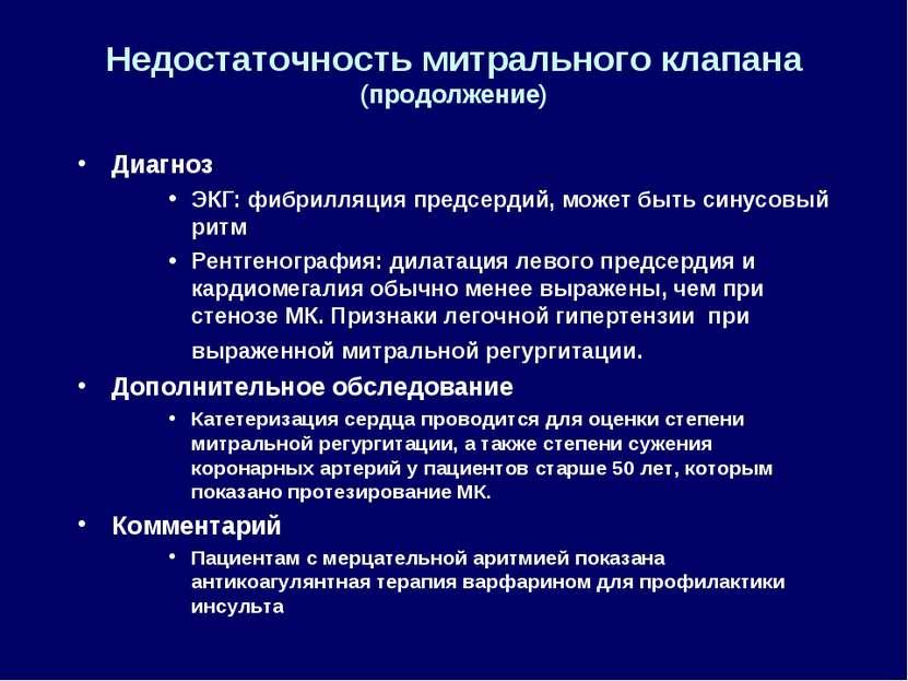 Недостаточность митрального клапана (продолжение) Диагноз ЭКГ: фибрилляция пр...
