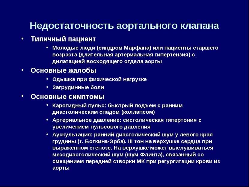 Недостаточность аортального клапана Типичный пациент Молодые люди (синдром Ма...