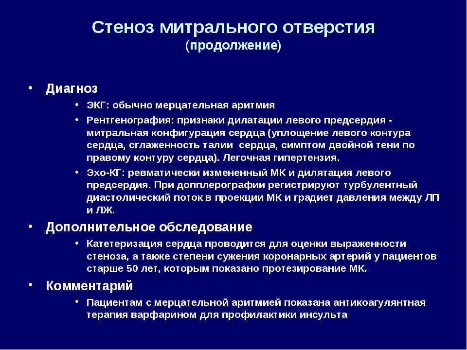 Стеноз митрального отверстия (продолжение) Диагноз ЭКГ: обычно мерцательная а...