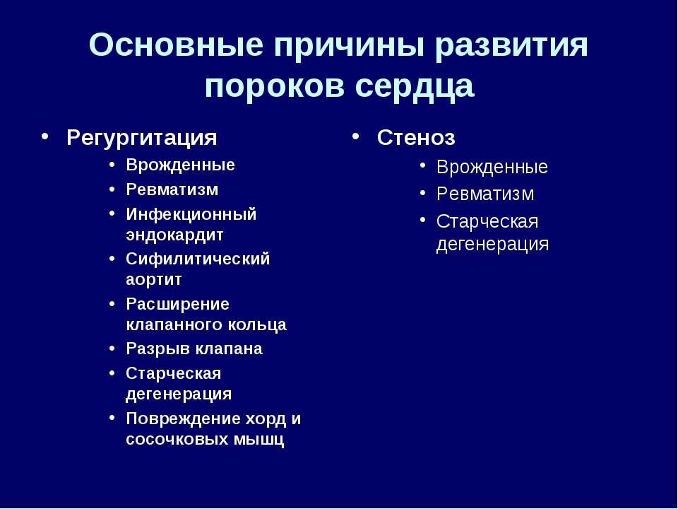 Основные причины развития пороков сердца Регургитация Врожденные Ревматизм Ин...