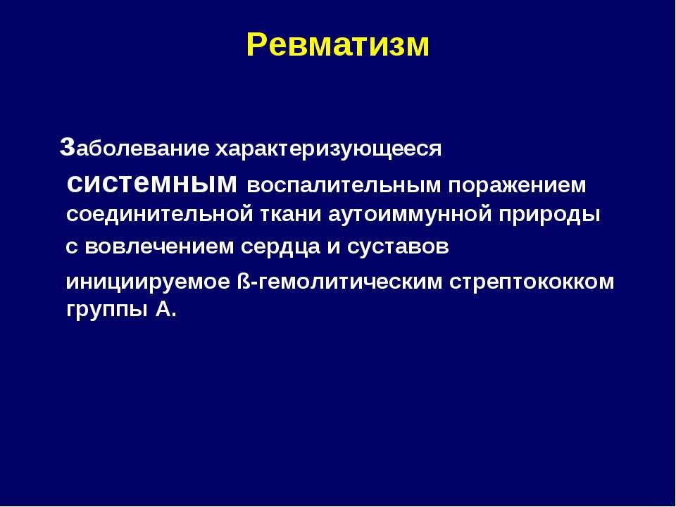 Ревматизм заболевание характеризующееся системным воспалительным поражением с...
