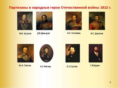 *  Партизаны и народные герои Отечественной войны 1812 г. Д.В.Давыдов Г.М....