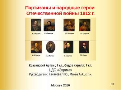 * Красивский Артем , 7 кл., Седов Кирилл, 7 кл. ЦДО «Эврика» Руководители: Ка...
