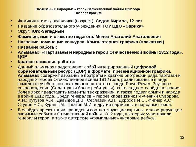 * Партизаны и народные – герои Отечественной войны 1812 года. Паспорт проекта...