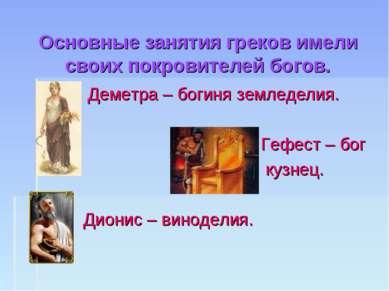 Основные занятия греков имели своих покровителей богов. Деметра – богиня земл...
