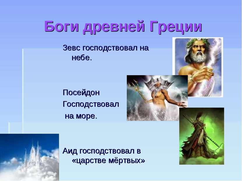 Боги древней Греции Зевс господствовал на небе. Посейдон Господствовал на мор...
