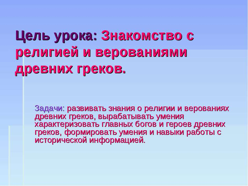 Цель урока: Знакомство с религией и верованиями древних греков. Задачи: разви...