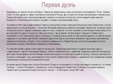 Первая дуэль Вернувшись из первой ссылки на Кавказ, Лермонтов привёз массу но...