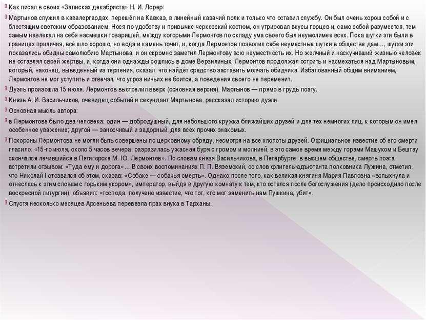 Как писал в своих «Записках декабриста» Н. И. Лорер: Мартынов служил в кавале...