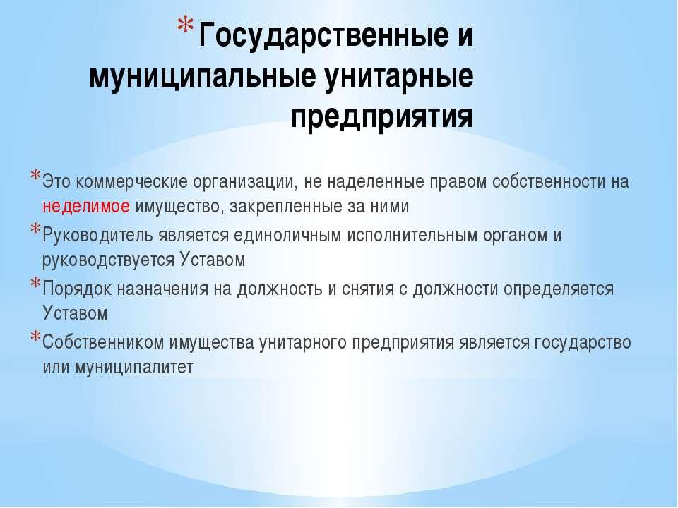 Государственные и муниципальные унитарные предприятия Это коммерческие органи...