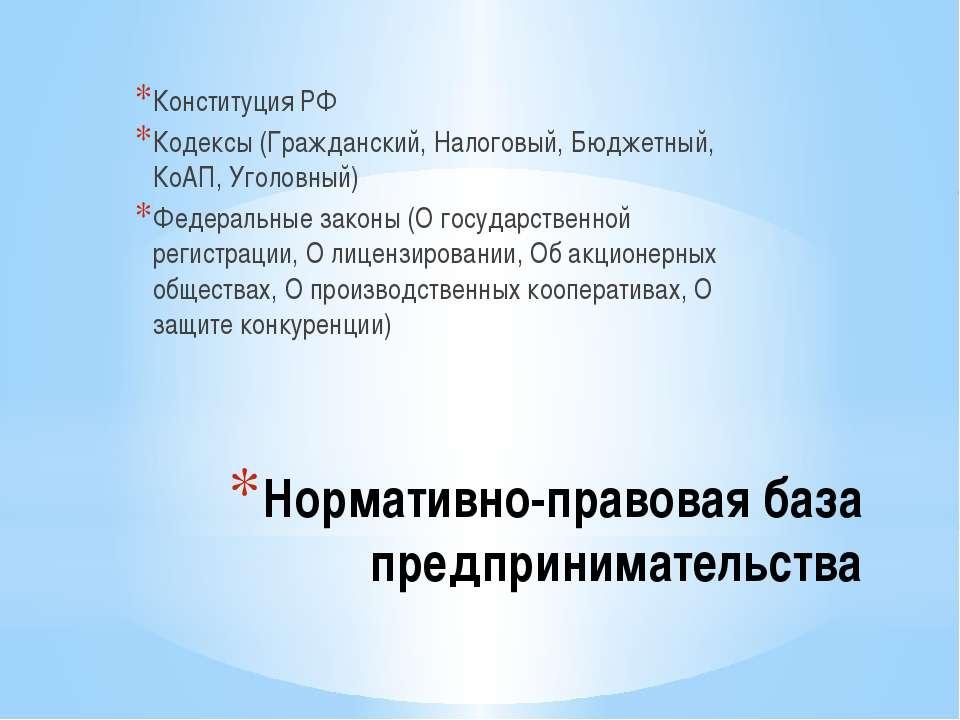 Нормативно-правовая база предпринимательства Конституция РФ Кодексы (Гражданс...