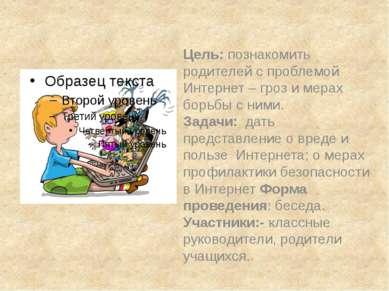 Цель: познакомить родителей с проблемой Интернет – гроз и мерах борьбы с ними...