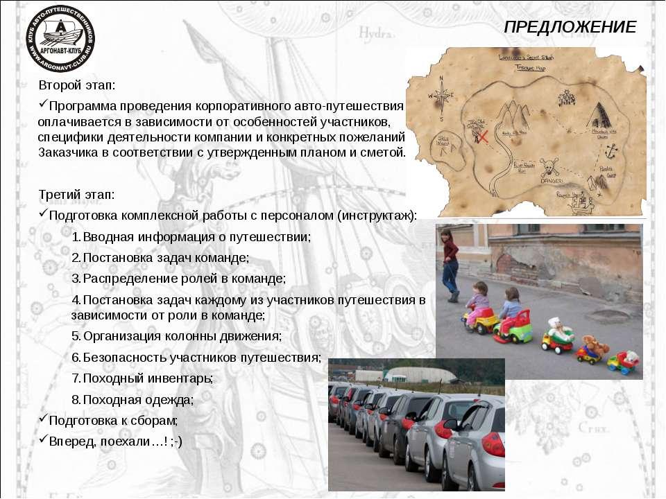 ПРЕДЛОЖЕНИЕ Второй этап: Программа проведения корпоративного авто-путешествия...