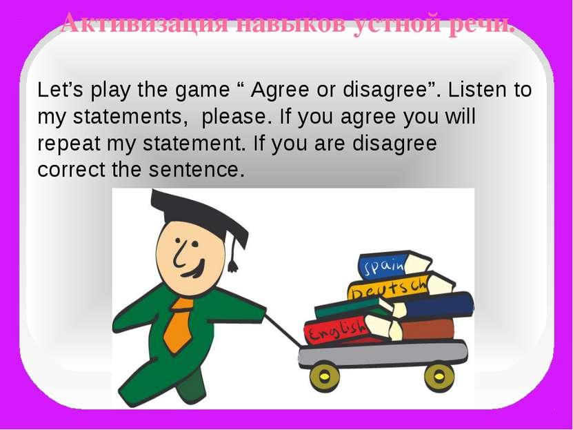 "Активизация навыков устной речи. Let's play the game "" Agree or disagree"". Li..."
