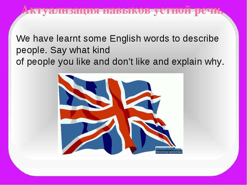 Актуализация навыков устной речи. We have learnt some English words to descri...
