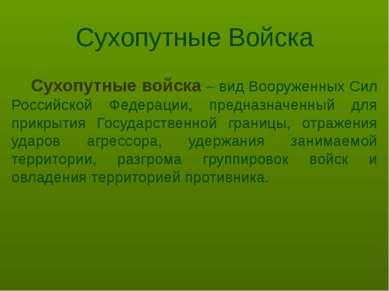 Сухопутные Войска Сухопутные войска – вид Вооруженных Сил Российской Федераци...