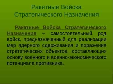 Ракетные Войска Стратегического Назначения Ракетные Войска Стратегического На...