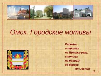 Омск. Городские мотивы Растёт, опершись на Иртыш-реку, столица на правом её б...