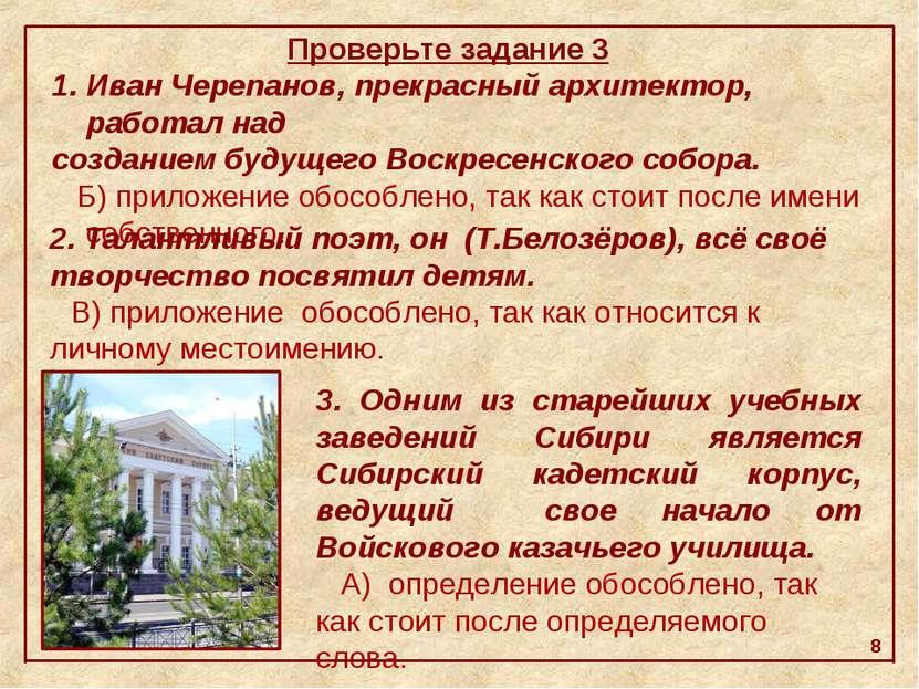 Иван Черепанов, прекрасный архитектор, работал над созданием будущего Воскрес...
