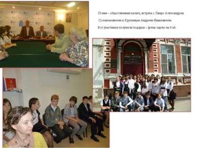 20 мая – общественная палата, встреча с Ландо Александром Соломоновичем и Кру...