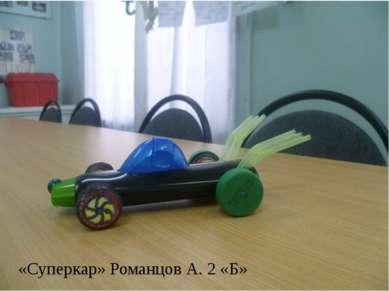 «Суперкар» Романцов А. 2 «Б»
