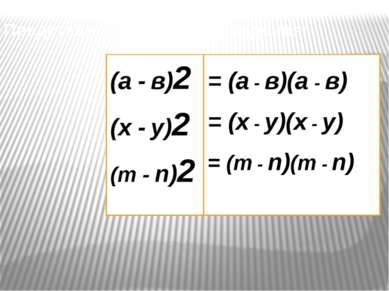 Представьте в виде произведения: (а - в)2 (х - у)2 (m - n)2 = (а - в)(а - в) ...