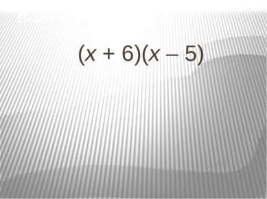 Выполните умножение (х + 6)(х – 5)