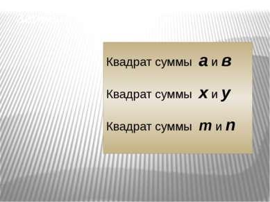 Запишите выражения: Квадрат суммы а и в Квадрат суммы х и у Квадрат суммы m и n