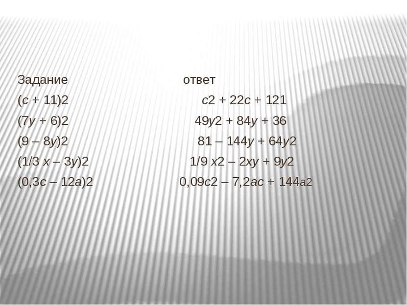 Задание ответ (с + 11)2 с2 + 22с + 121 (7у + 6)2 49у2 + 84у + 36 (9 – 8у)2 81...