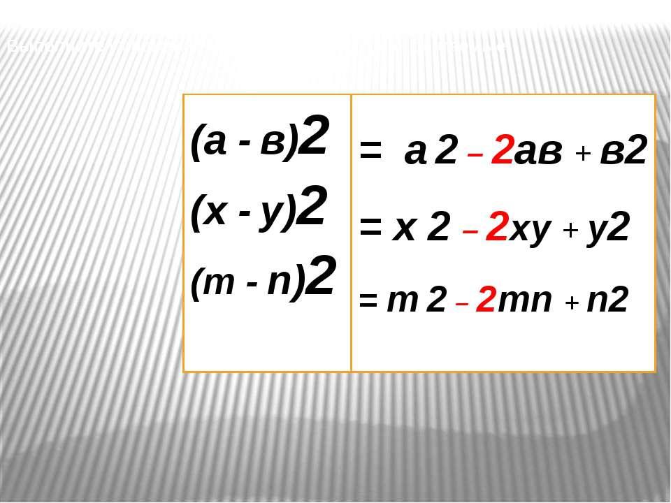 Выполните умножение и приведите подобные слагаемые: = а 2 – 2ав + в2 = х 2 – ...