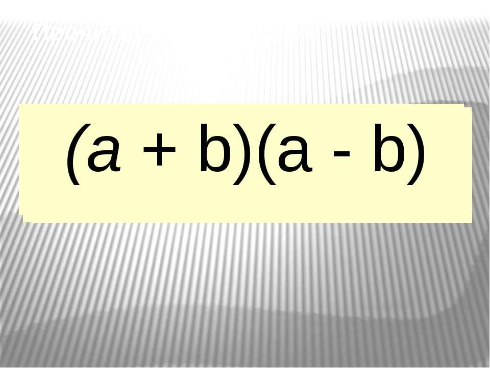 Прочитайте выражения: а + b (а + b)2 а2 + b2 х – у (х – у)2 х2 – у2 а2 – с2 х...