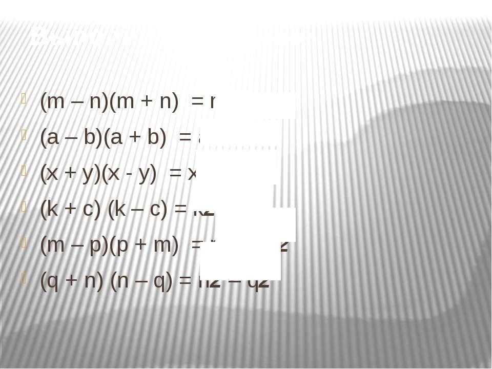 Выполни умножение (m – n)(m + n) = m2 – n2 (a – b)(a + b) = a2 – b2 (x + y)(x...
